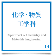 化学・物質工学科 Department of Chemistry and Materials Engineering