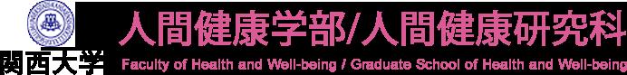 関西大学 人間健康学部 関西大学大学院 人間健康研究科