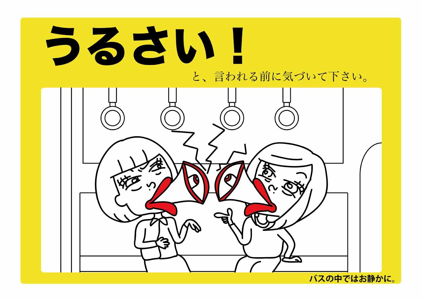 ポスター優秀賞「うるさい!」奥平.jpg