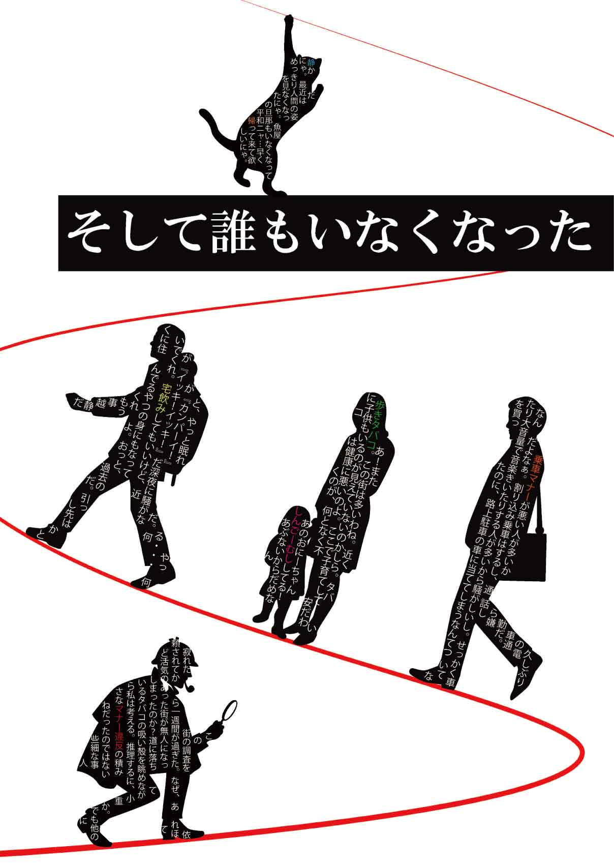 ポスター優秀賞「そして誰もいなくなった」近藤.jpg