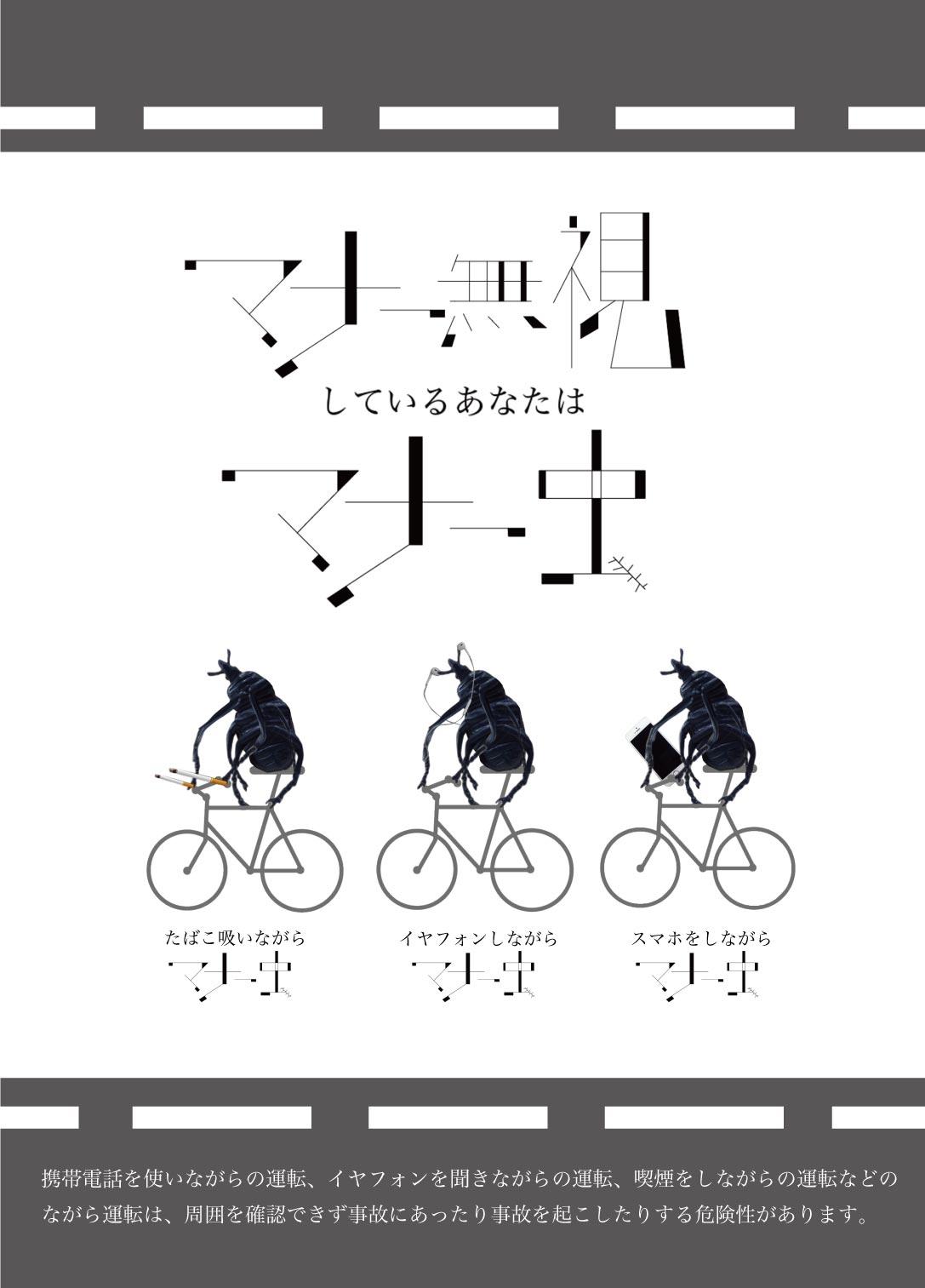 ポスター優秀賞「マナーむし」池辺・原田・山畑合作.jpg