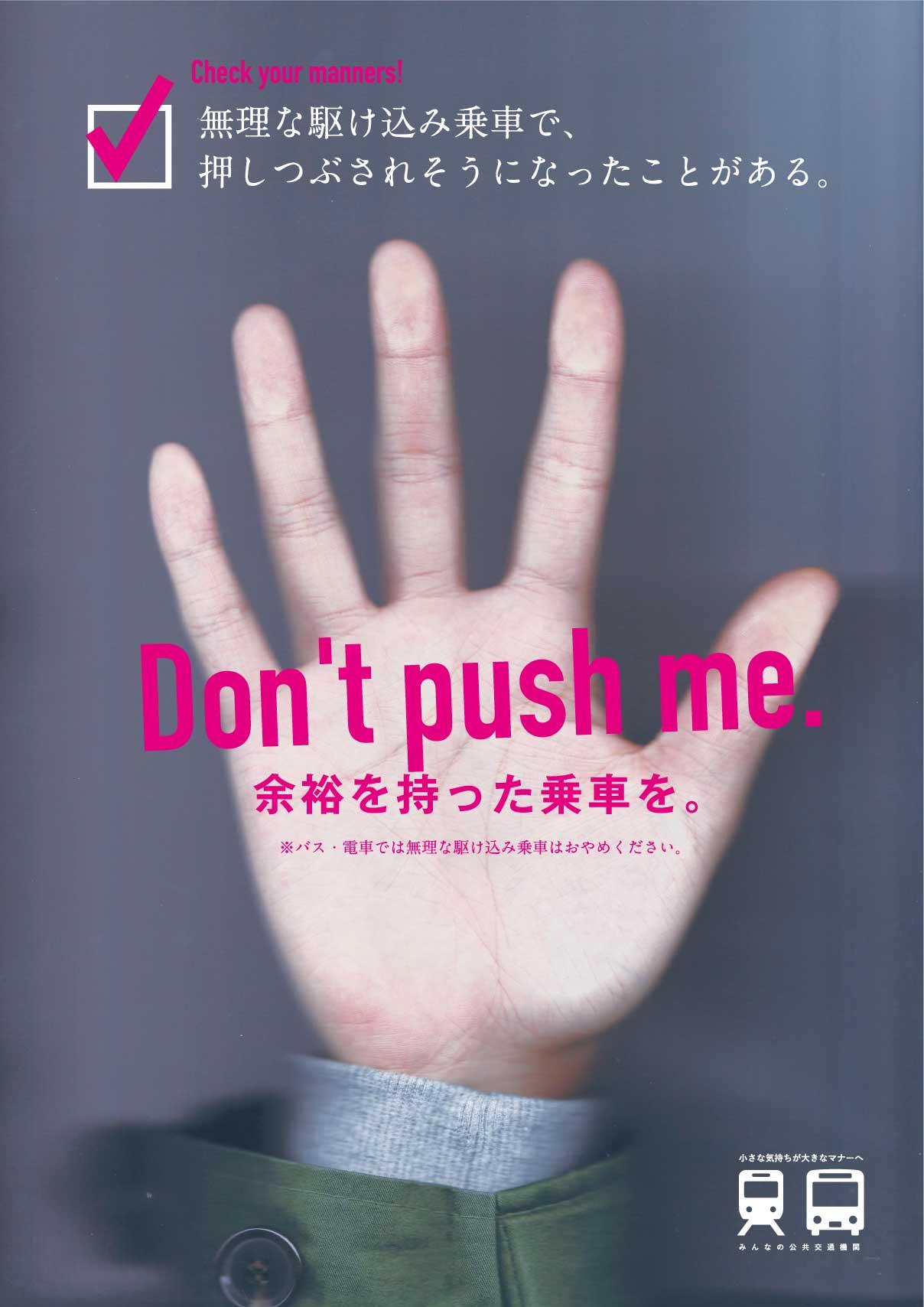 ポスター最優秀野村「Don't push me」.jpg