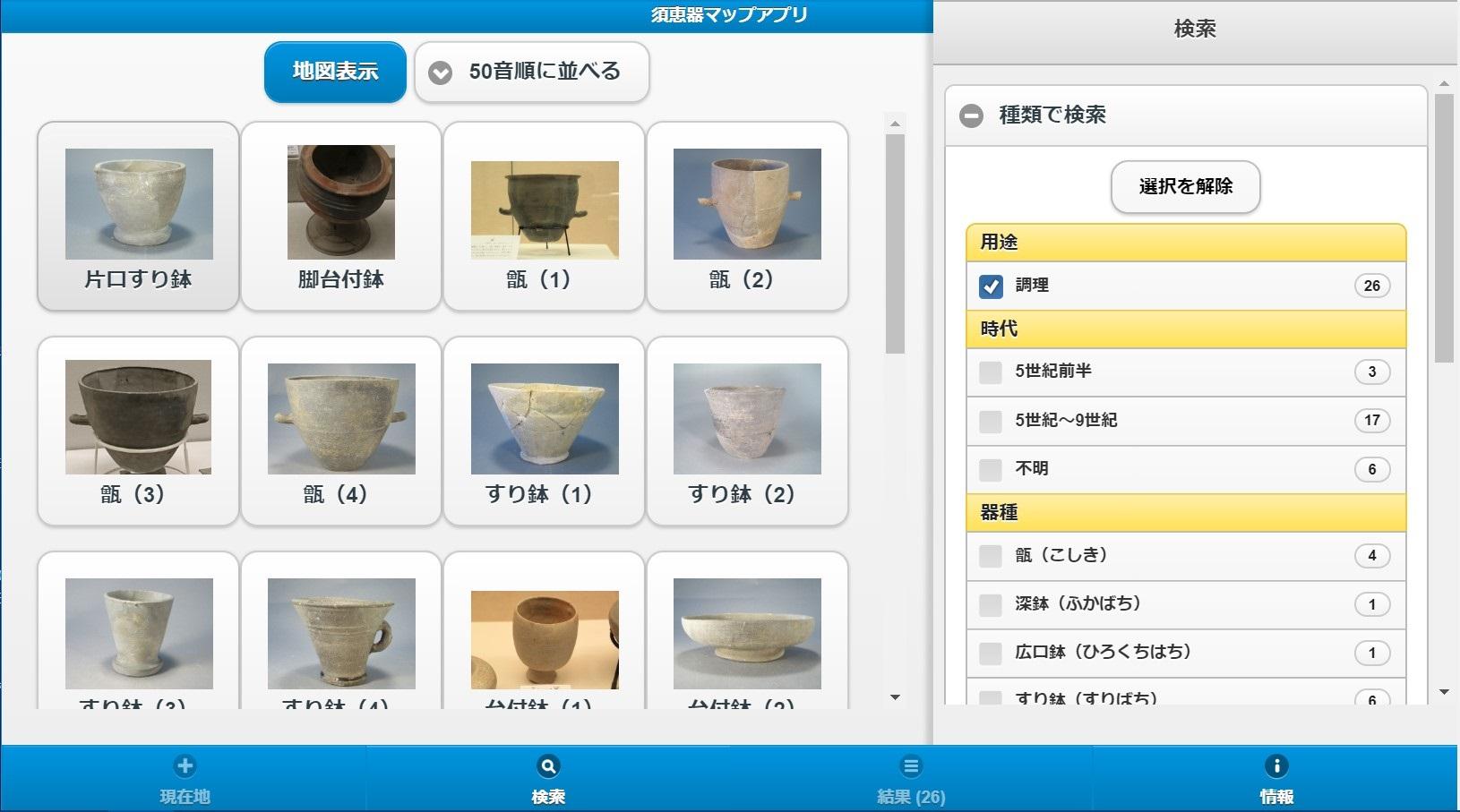 写真3_検索アプリ.jpg