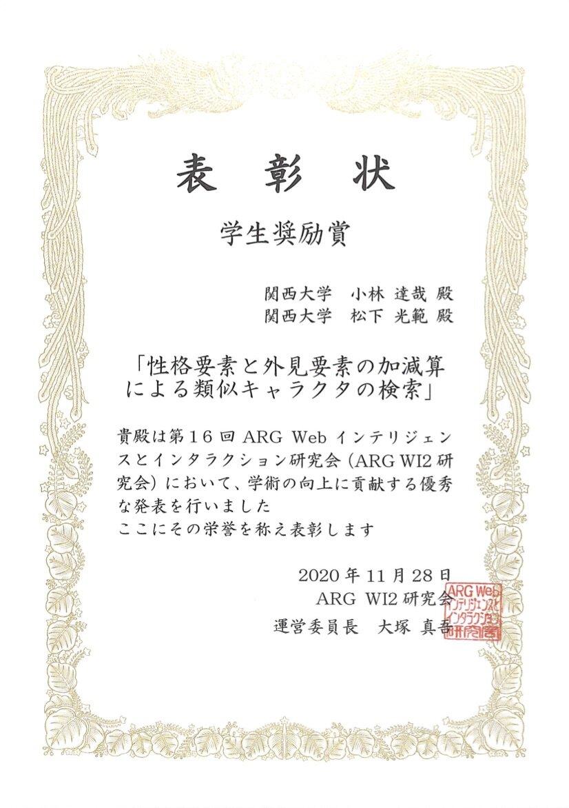 WI2_202011_小林.jpg