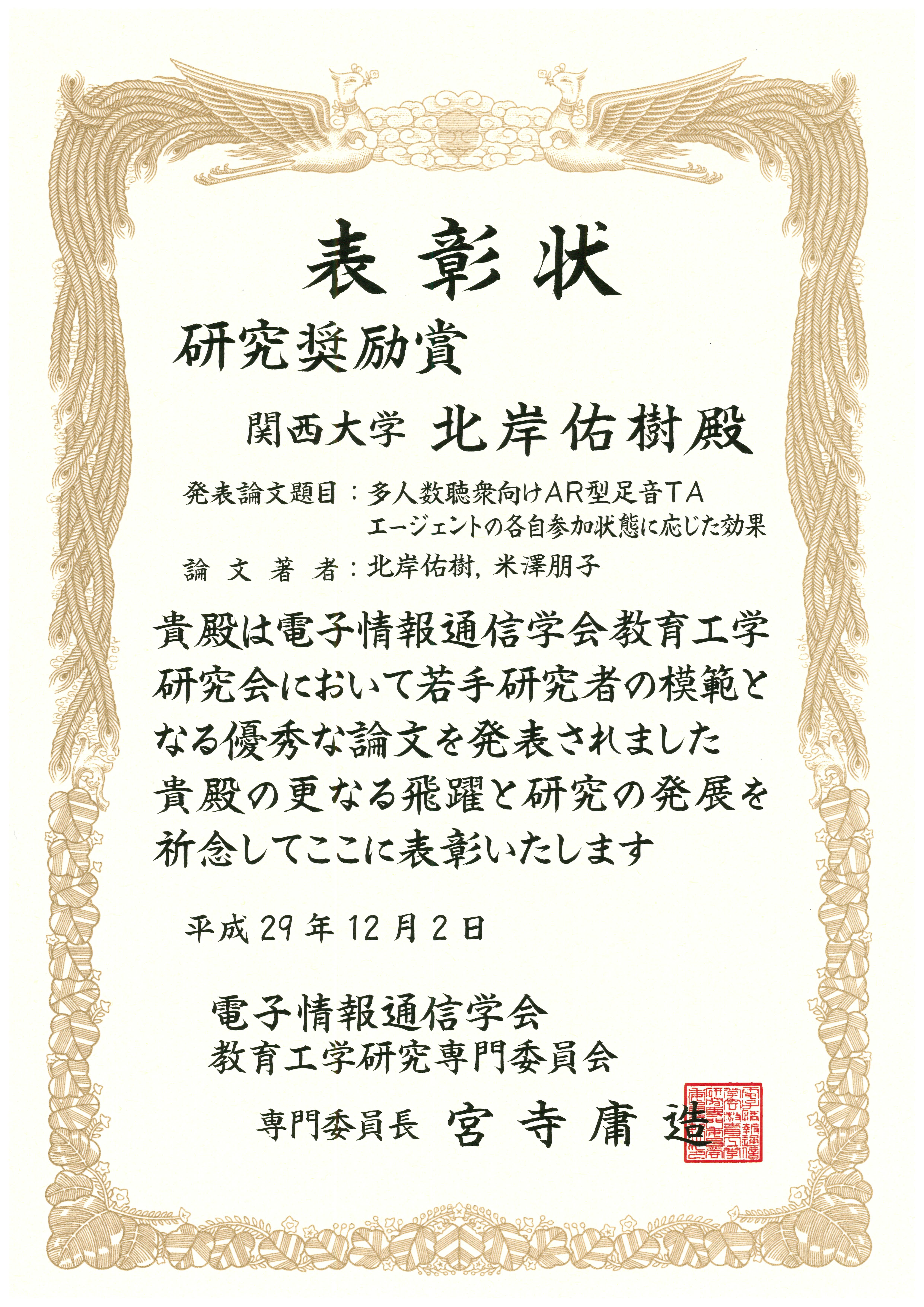 20171202ET_Award_kitagishi[1].jpg