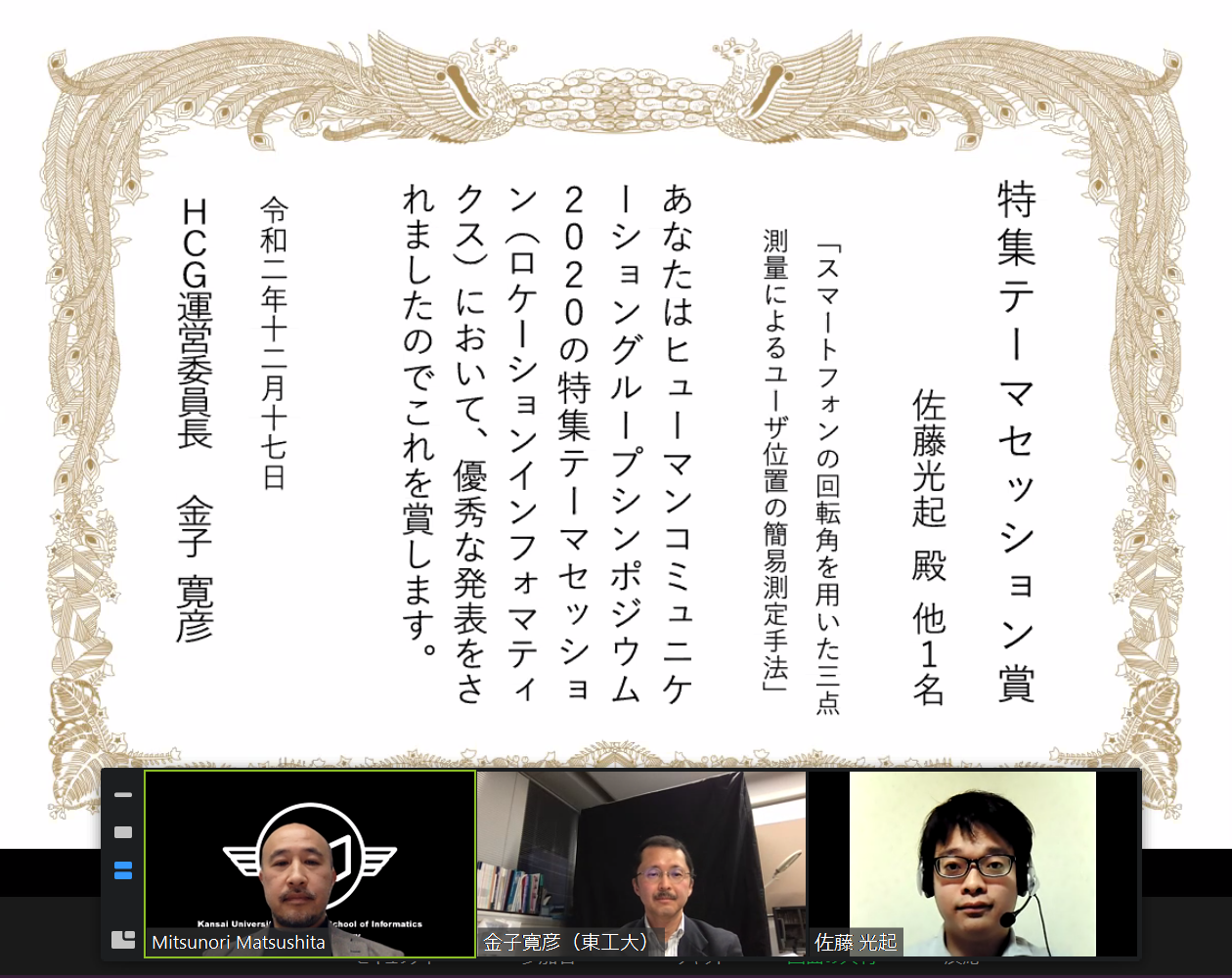 特集テーマセッション賞4.png