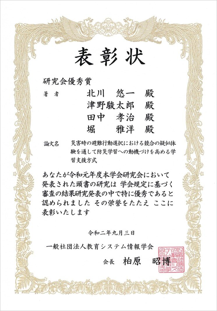 賞状の写真.jpg