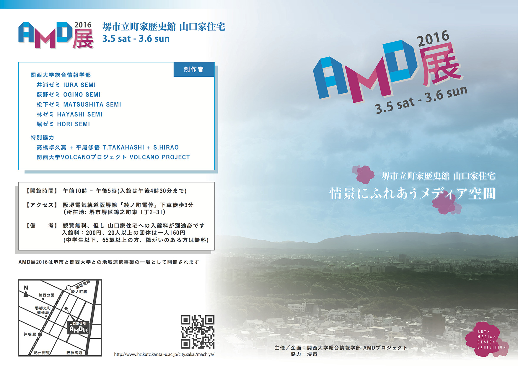 AMD2016_チラシ表.jpg