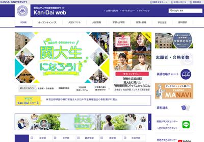 Kan-Dai web 総合情報学部入試情報