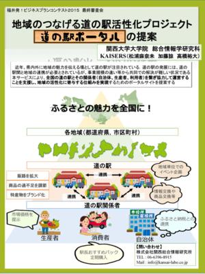 審査会ポスター.png