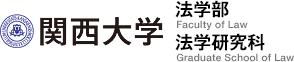 関西大学 法学部・法学研究科 Faculty of Law / Graduate School of Law