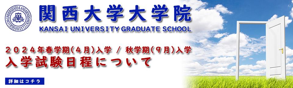 立命館 大学 入試 情報 サイト