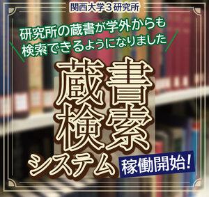 蔵書システム_HP_800.jpg