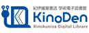 紀伊國屋 KinoDen