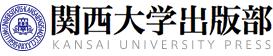 関西大学出版部