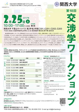 交渉学WS29年2月25日ポスター