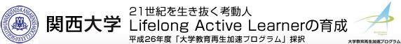 関大大学 21世紀を生き抜く考動人<Lifelong active learner>の育成