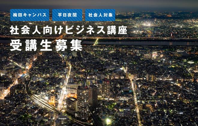 社会人教育への取組|関西大学会計専門職大学院