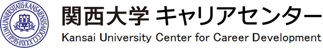 関西大学キャリアセンター