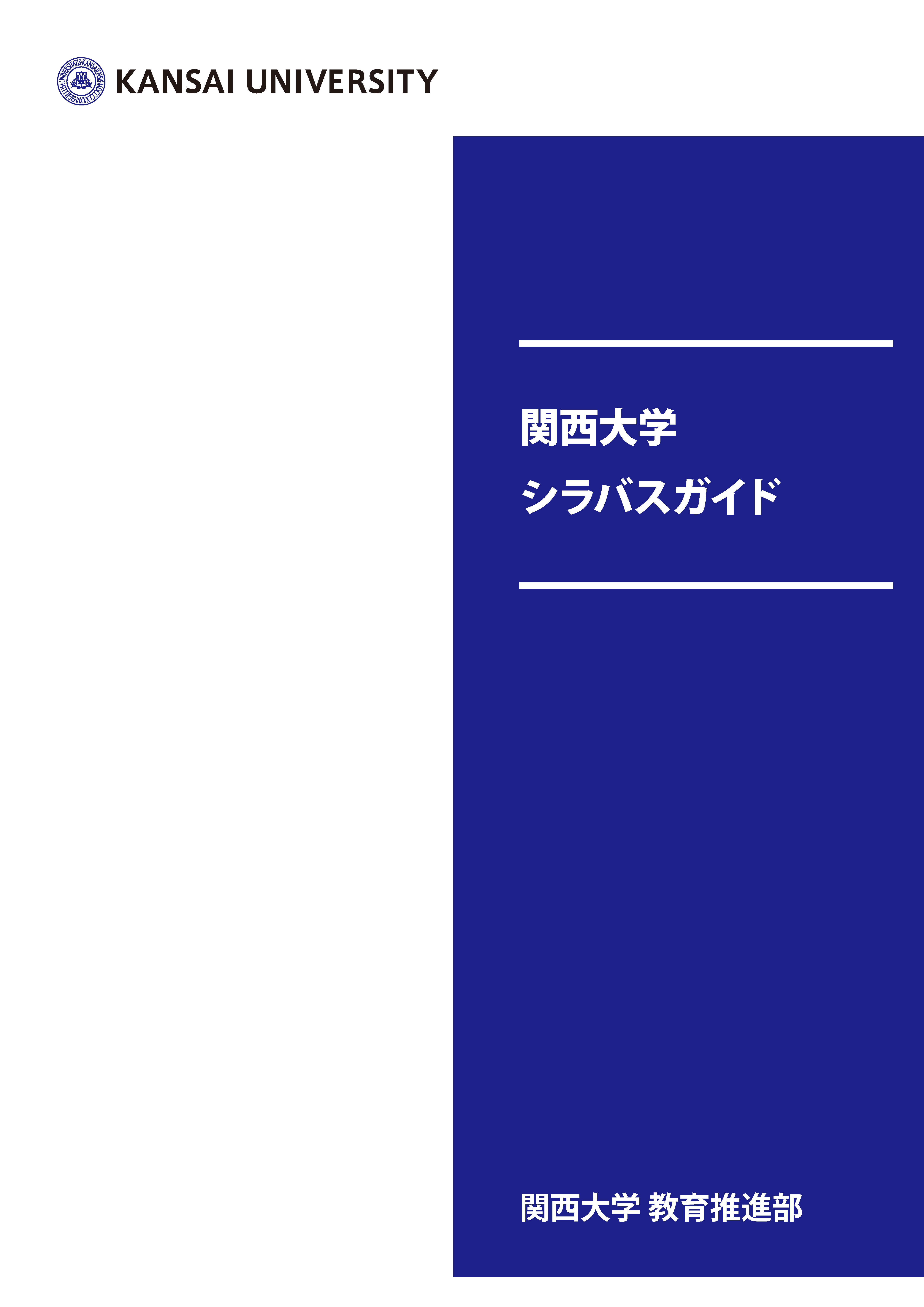 学院 大学 シラバス 関西 【学部】2020年度 履修・学習要覧