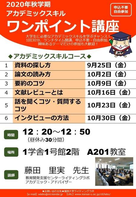 2020秋ワンポイント第1弾 .jpg