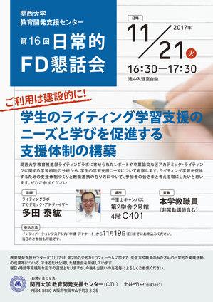 1121第16回日常的FD懇会チラシ.jpg