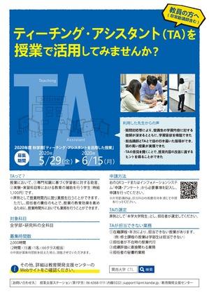 TA活用授業の募集チラシ2020秋.jpgのサムネイル画像