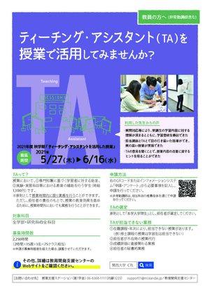 TA活用授業の募集チラシ2021秋_最終版.jpg