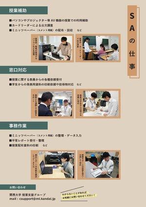 チラシ両面(2021秋)_ページ_2.jpg