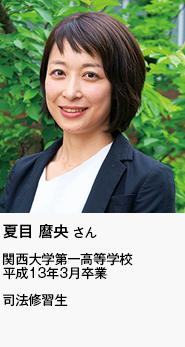 関西 大学 有名人