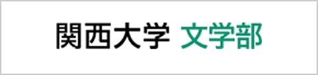関西大学 文学部