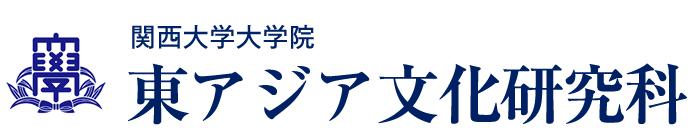 関西大学大学院 東アジア文化研究科