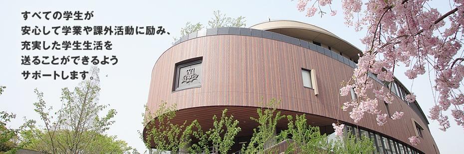 関西大学 学生生活支援グループ