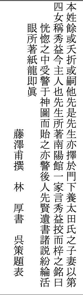 賀川南龍墓碑背景.png