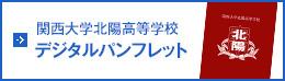 関西大学北陽高等学校 デジタルパンフレット