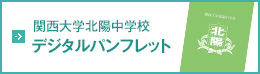 関西大学北陽中学校 デジタルパンフレット