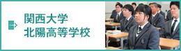 関西大学 北陽高等学校