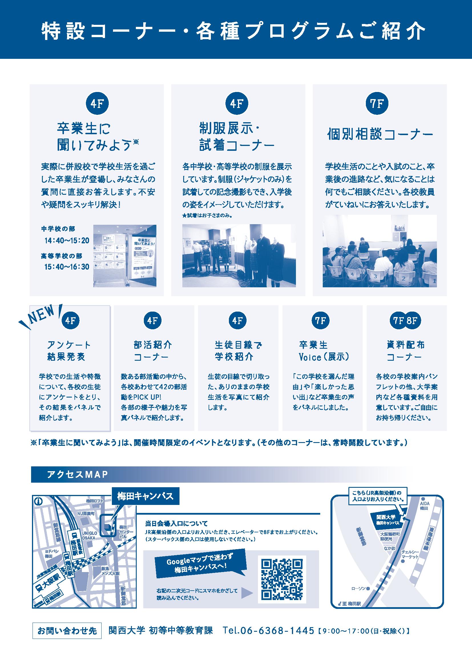 0424_併設校説明会_ページ_2.png