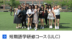 Intensive Japanese Language and Culture Course (IJLC)