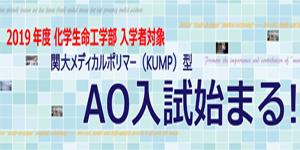 >KUMP型AO入試