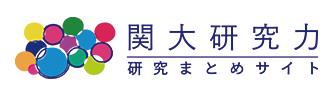 越えていくチカラ。関西大学の研究力