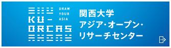 関西大学 アジア・オープン・リサーチセンター