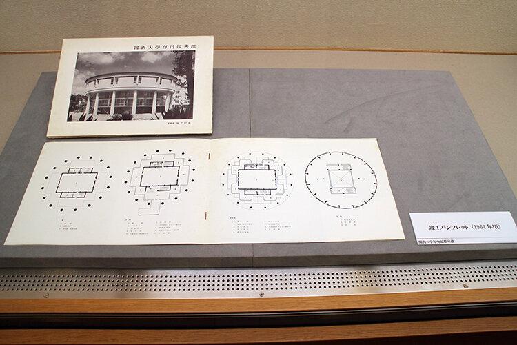 2020年度 「関西大学と村野藤吾~建築図面・絵画・写真~」展