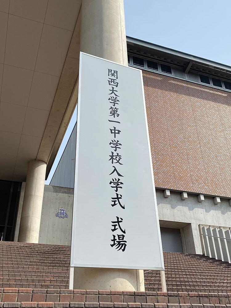 併設校入学式