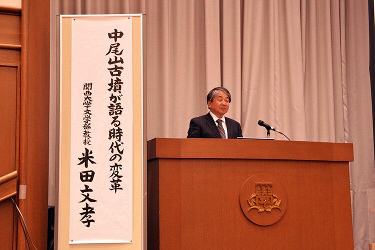 関西大学飛鳥史学文学講座を開講