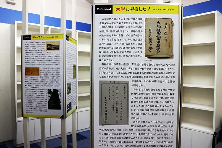 2021年度年史資料展示室企画展