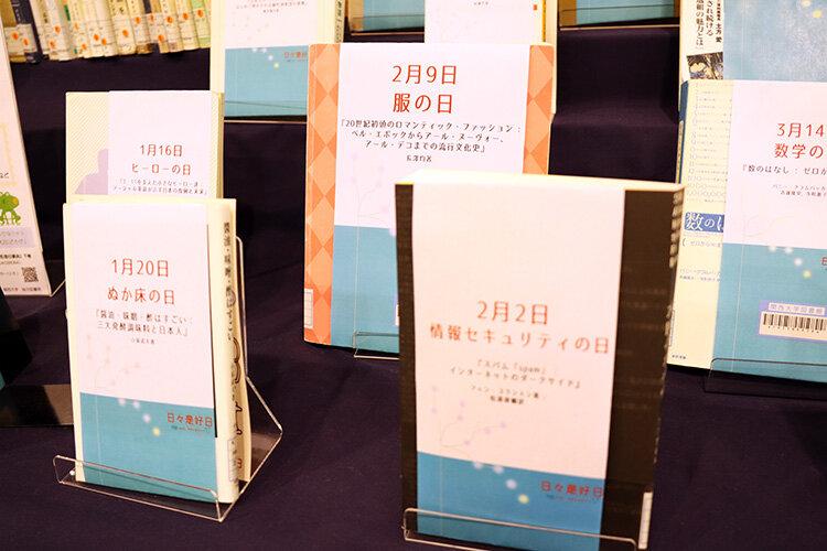 総合図書館春学期企画展