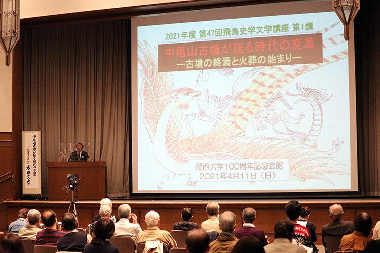 関西大学飛鳥史学文学講座