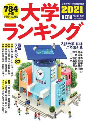 朝日新聞出版『大学ランキング2021』.jpg