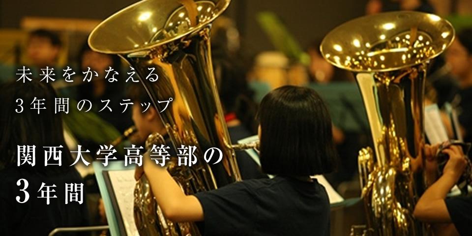 高等 部 大学 関西